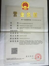 四川弘迈建筑劳务有限公司