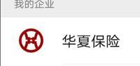 华夏保险杭州公司
