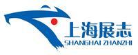 上海展志鋼材加工配送有限公司