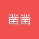 南京凿凿信息科技有限公司