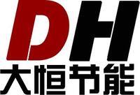天津大恒节能科技有限公司