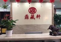 北京鼎藏轩文化发展有限公司