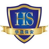 华晟保安服务(天津)有限公司