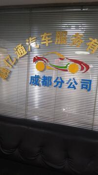 郫都区融亿通汽车服务部
