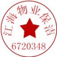 烟台江海保洁服务有限公司