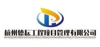 杭州德耘工程项目管理有限公司