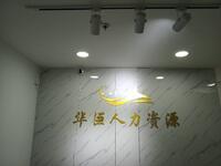 四川华巨人力资源有限公司