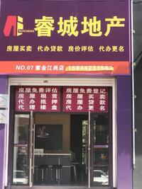 吉林市睿城房地产经纪有限公司