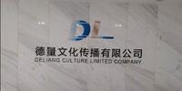 嘉兴德量文化传播有限公司