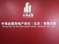 中海金屋房地产经纪(北京)有限公司