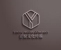 杭州音娛文化傳媒有限公司