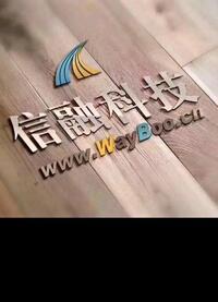 昆明信融网络科技有限公司