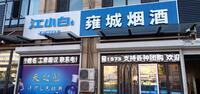 天津雍城酒水销售有限公司