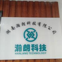 瀚朗科技有限公司