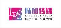 重庆市陆加文化传媒有限公司