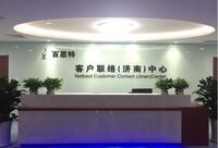 济南百思特捷迅信息科技有限公司