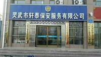 灵武市轩泰保安服务有限公司