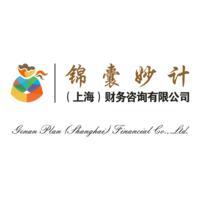 锦囊妙计(上海)财务咨询有限公司