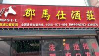 惠州市惠阳区淡水郡马仕茶烟酒商行
