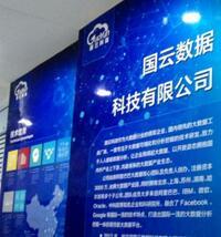哈尔滨国云数据科技有限公司