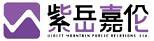 北京紫岳嘉伦公关有限公司