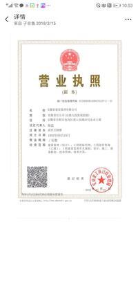 安徽省建设监理有限公司