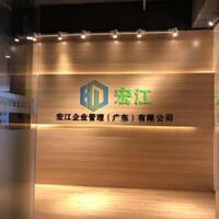 宏江企业管理(广东)有限公司