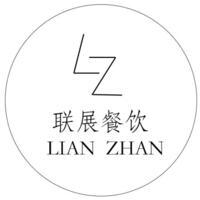 南京联展餐饮管理服务有限公司