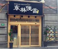 上海奥兹餐饮管理有限公司