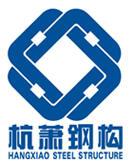 烟台杭萧钢构装配式建筑有限公司