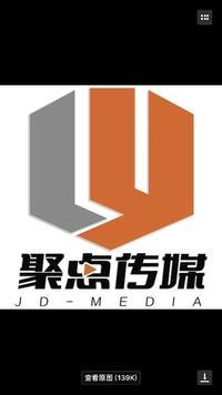蕪湖聚贏文化傳媒有限公司