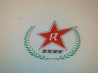 北京荣军保安服务有限公司