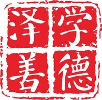 北京泽学善德教育科技有限公司