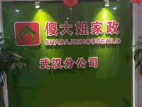 武汉金金禾有限公司