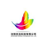沈阳优迅科技有限公司