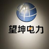 杭州望坤电力工程有限公司