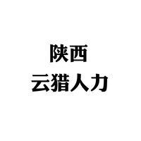 陕西云猎人力资源有限公司