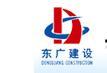 上海东广建设工程有限公司嵊州分公司