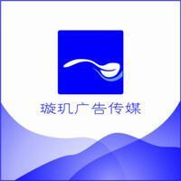 成都璇玑广告传媒有限公司