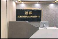 武汉荟檬网络科技有限公司