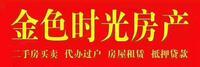 北京金色时光房地产经纪有限公司