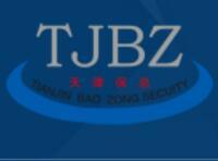 天津市保总保安服务有限公司
