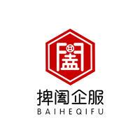 青岛捭阖企业营销策划服务有限公司