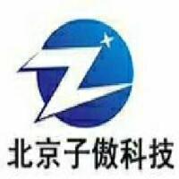 北京子傲信息科技有限公司