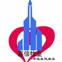 亚游app下载|开户嘉信物业服务有限公司