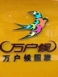 万户候国际旅行社有限公司分公司