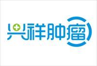 上海兴祥健康科技有限公司