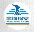 广东羊城保安服务有限公司