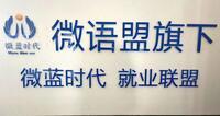 苏州微语盟信息科技有限公司