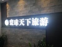 上海禧富网络科技有限公司